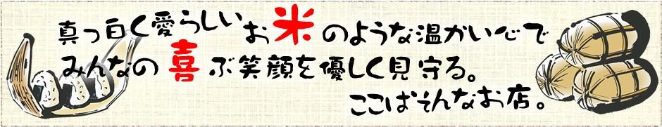 真っ白く愛らしいお米のような温かい心で、みんな  の笑顔を優しく見守る。ここはそんなお店。