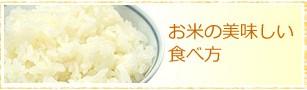 お米の美味しい食べ方