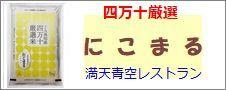 高知県産「四万十厳選 にこまる」