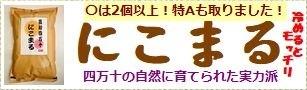 高知県産「にこまる」