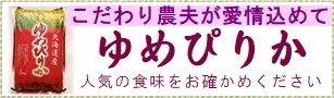 北海道産「ゆめぴりか」