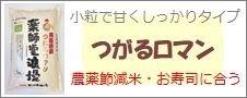 青森県産「つがるロマン」