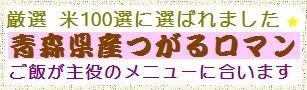 米100選に選ばれた 青森県産「つがるロマン」