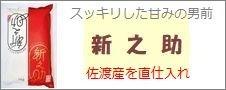 新潟県産「新之助」