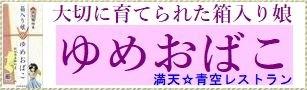 秋田県産「ゆめおばこ」