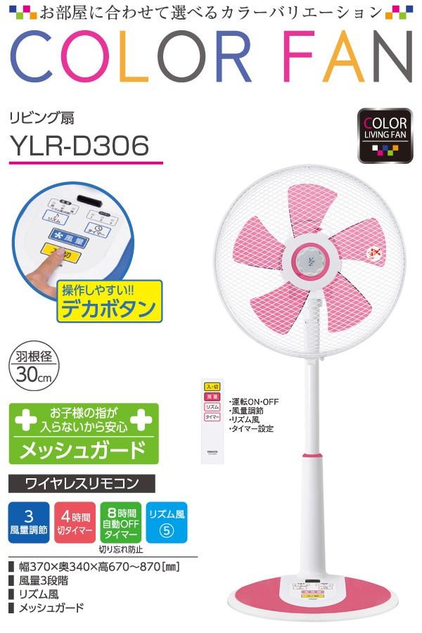 山善(YAMAZEN)30cmリビング扇風機(リモコン)タイマー付YLR-D306(CP)クリアピンク