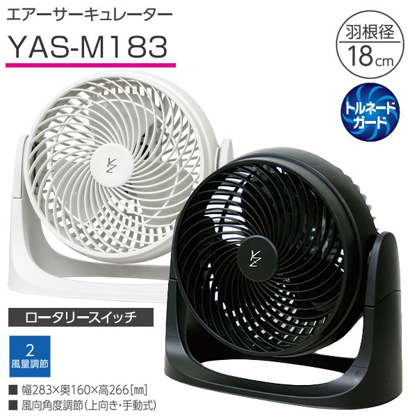 山善(YAMAZEN)サーキュレーターYAS-M182(B)ブラック
