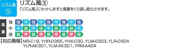 リズム風05