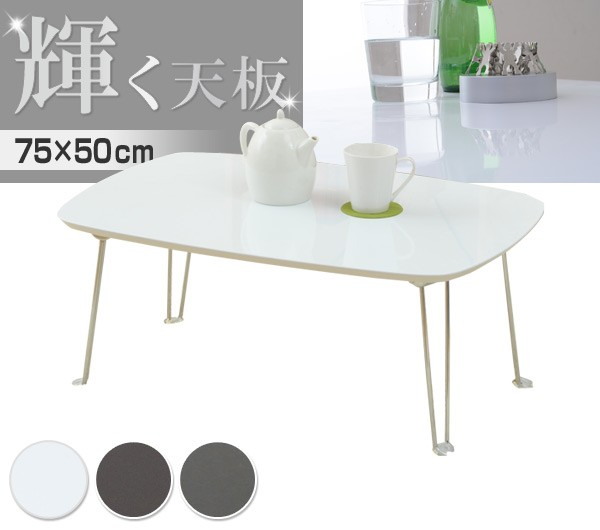 山善(YAMAZEN)折りたたみローテーブル(75×50)TML-7550