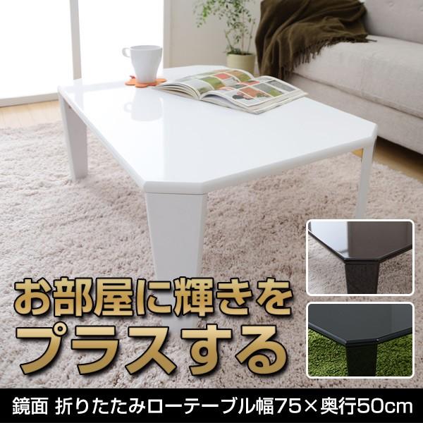 鏡面 折りたたみローテーブル幅75×奥行50cm