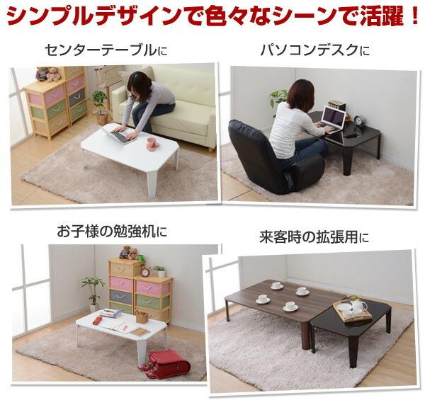 シンプルデザインで用途が広がるローテーブルです。