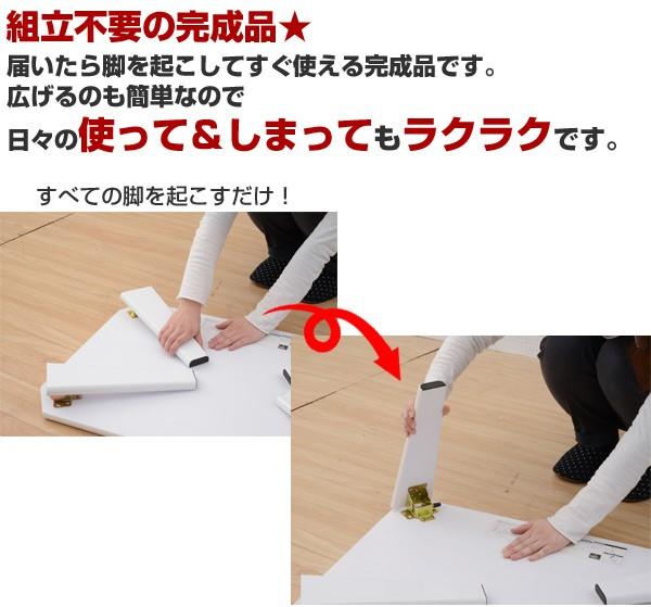 届いたら脚を起こしてすぐ使える完成品です。広げるのも簡単なので、日々の使って&しまって もラクラクです。