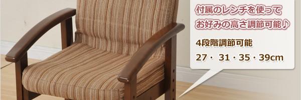 座面高さ4段階調節可能