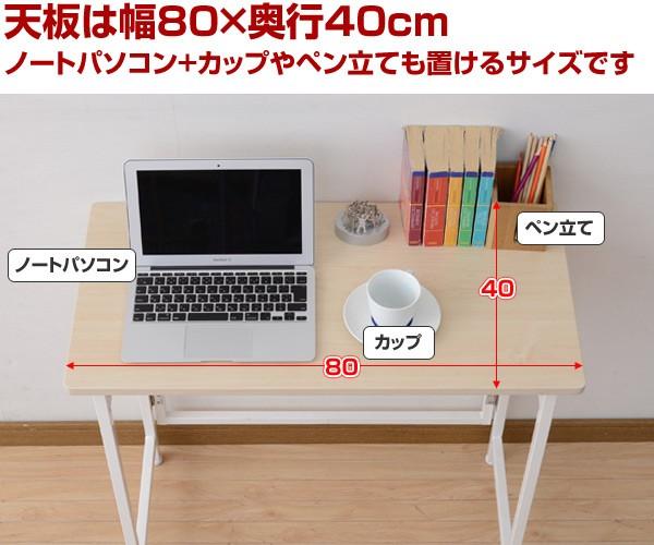 天板は幅80×奥行40cmノートパソコン+カップやペンたても置けるサイズです