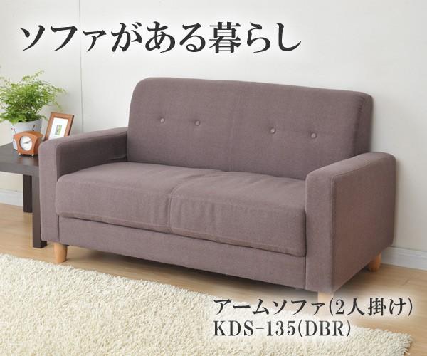 山善(YAMAZEN)アームソファ(幅134)2人掛けKDS-135(DBR)ダークブラウン