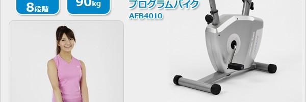 エアロマグネティックバイクAFB4010