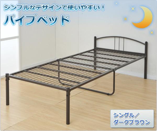 シングルパイプベッド