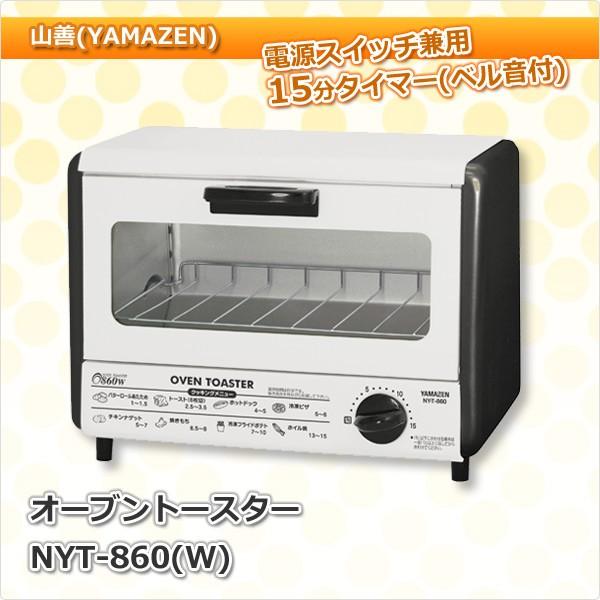 オーブントースターNYT-860(W)