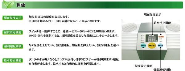 スチーム式加湿器 (木造20畳 プレハブ33畳)