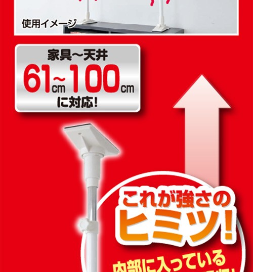 家具突っ張り棒(長さ61-100cm)2本1組