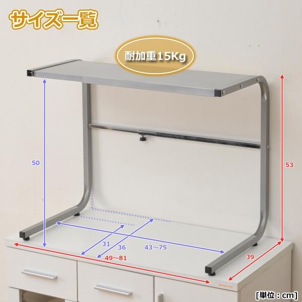 山善(YAMAZEN)スライド式レンジ上ラック(幅49-81)SSKR-45