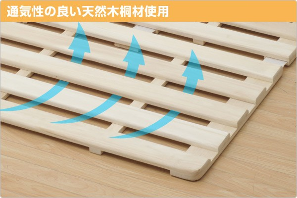 調湿性に優れた桐素材とすのこの隙間で通気性バツグン!