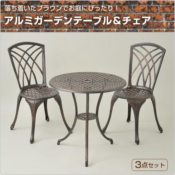 アルミガーデンテーブル&チェア3点セット