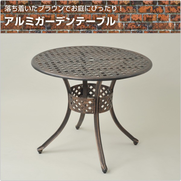 山善(YAMAZEN)ガーデンマスターアルミガーデンテーブルKAGT-90