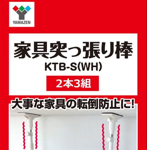 家具突っ張り棒(長さ31-40cm)2本1組