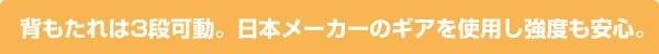 背もたれは三段可動。日本メーカーのギアを使用し強度も安心