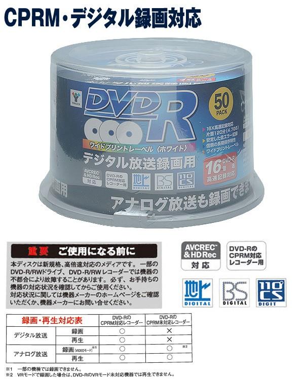キュリオムDVD-R50枚スピンドル16倍速4.7GB約120分デジタル放送録画用
