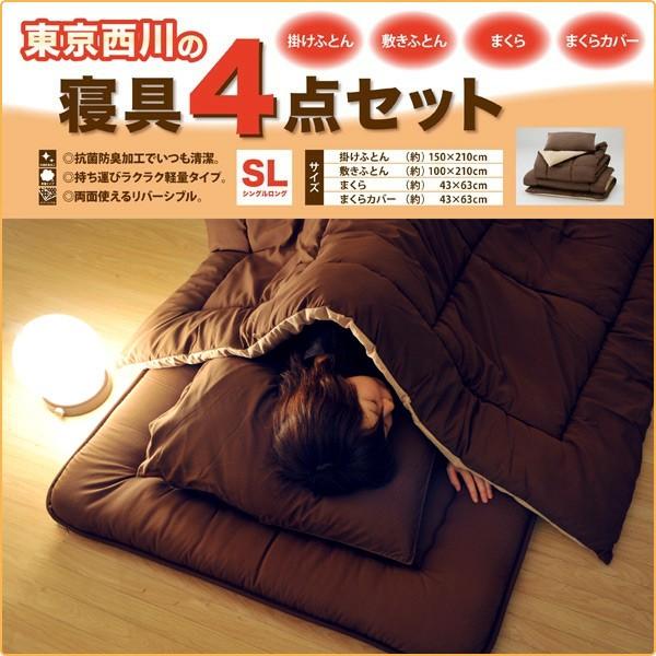 東京西川の寝具4点セット
