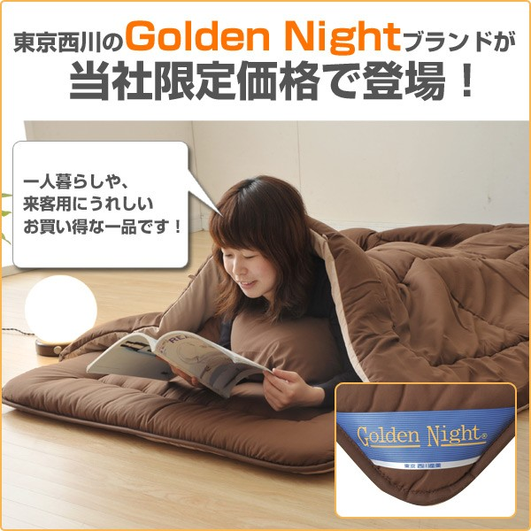 Golden Nightブランドで一味違う睡眠を