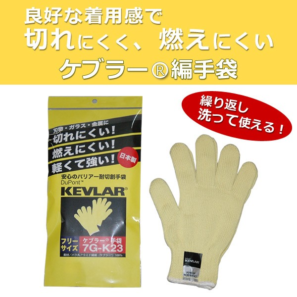 ケブラー(KEVLAR)編手袋(3双セット)7G-K23*3フリーサイズ