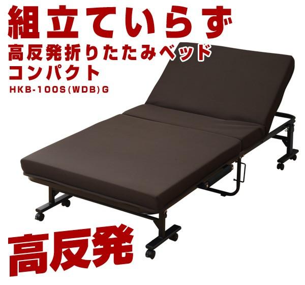 組立不要 高反発 折りたたみベッド(コンパクト) HKB 100S(WDB)G ダーク