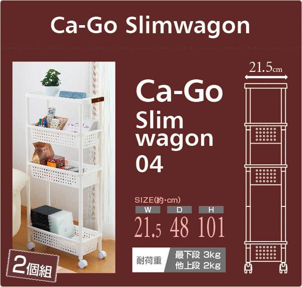 カーゴ(Ca-Go)スリムワゴン4段2個組