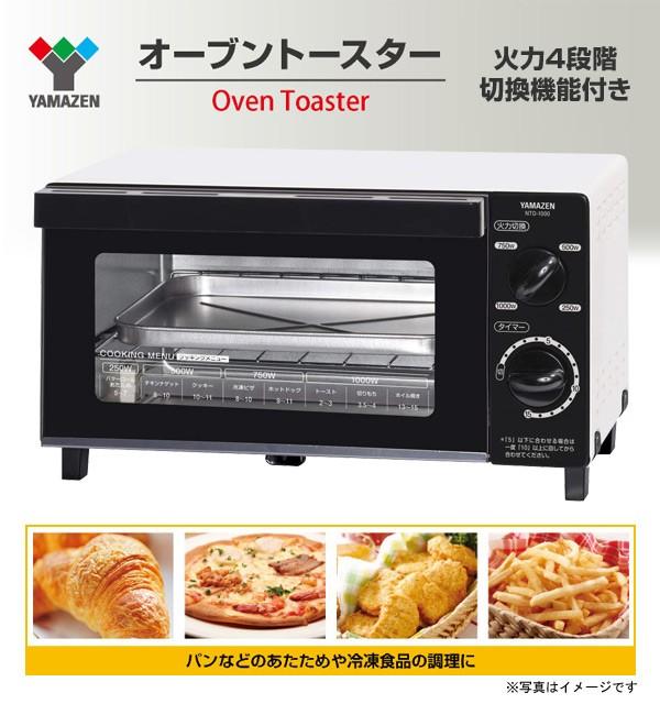 山善(YAMAZEN)オーブントースター(火力4段階切換機能付)NTD-1000(W)ホワイト