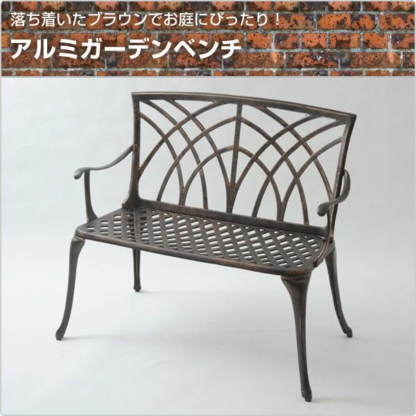 山善(YAMAZEN)ガーデンマスターアルミガーデンベンチKAGB-100