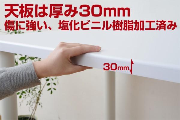 天板は厚み30cmタイプ!!傷に強い、塩化ビニル樹脂加工済み