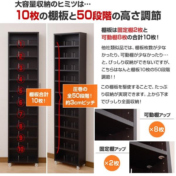 大容量収納のヒミツは10枚の棚板と50段階の高さ調節