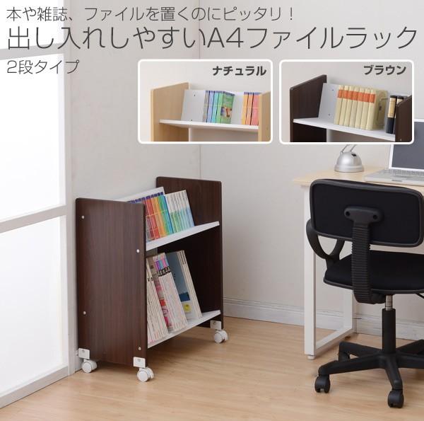 本や雑誌、ファイルを置くのにピッタリ!出し入れしやすいA4ファイルラック2段タイプ