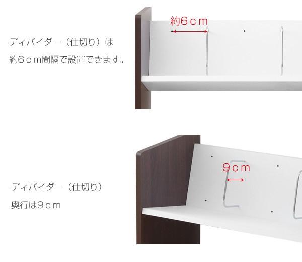 ディバイダー(仕切り)は約6cm間隔で設置できます