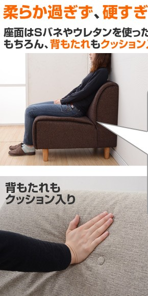 柔らか過ぎず、硬すぎず、適度な座り心地