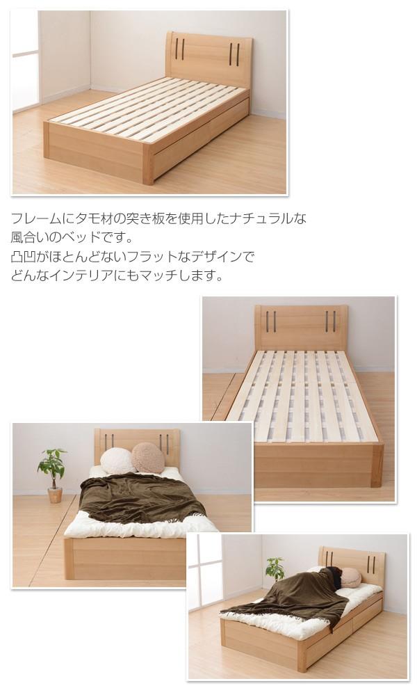 フレームにタモ材の突き板を使用したナチュラルな風合いのベッドです。凸凹がほとんどないフラットなデザインでどんなインテリアにもマッチします。
