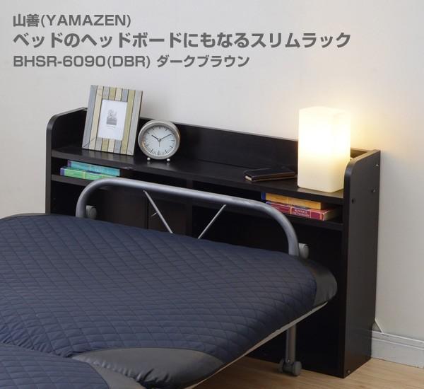 山善(YAMAZEN)ベッドのヘッドボードにもなるスリムラックBHSR-6090(DBR)ダークブラウン