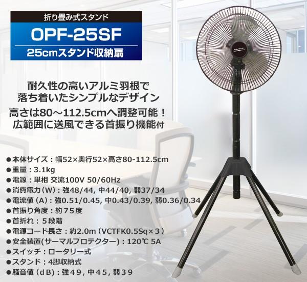山善(YAMAZEN)25cmスタンド収納扇OPF-25SFブラック