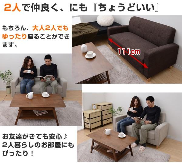 大人2人でもゆったり座ることができます。