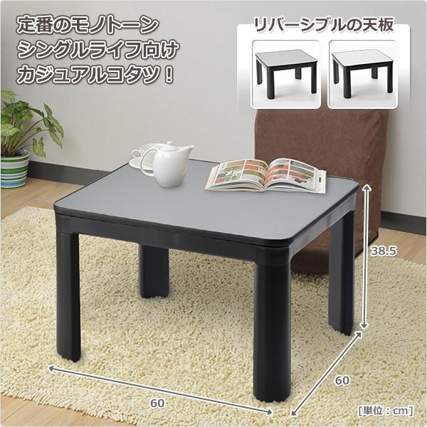 山善(YAMAZEN)カジュアルこたつ(60cm正方形)ESK-601(B)ブラック