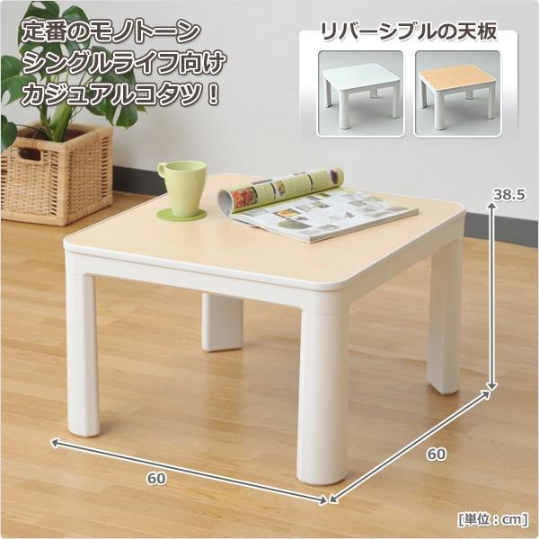 山善(YAMAZEN)カジュアルこたつ(60cm正方形)ESK-601(W)ホワイト