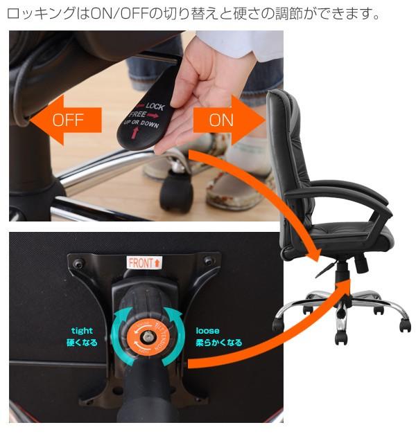 ロッキングはON/OFFの切り替えと硬さの調節ができます。
